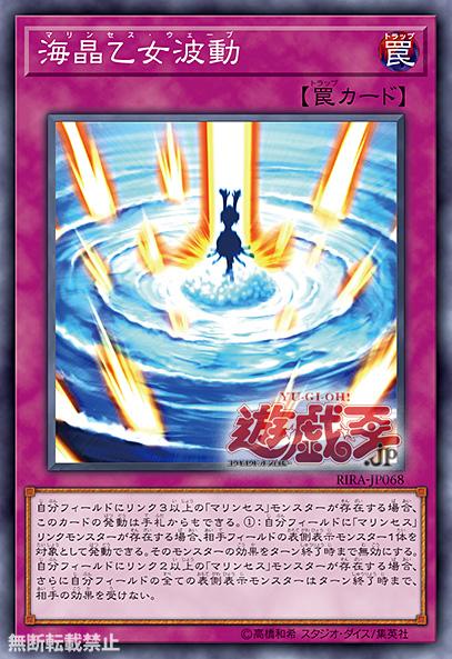 Νέες Κυκλοφορίες στο Yu-Gi-Oh! OCG - Σελίδα 41 Wave