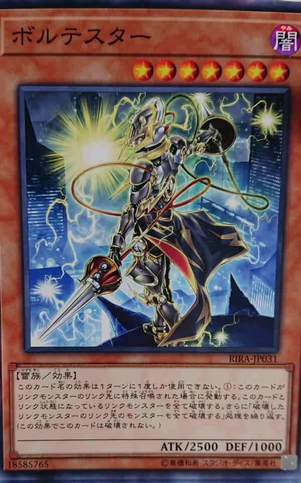 Νέες Κυκλοφορίες στο Yu-Gi-Oh! OCG - Σελίδα 44 19fb54d1