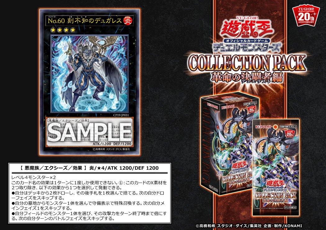 Tcgocg Battles Of Legend Heros Revenge Collection Pack