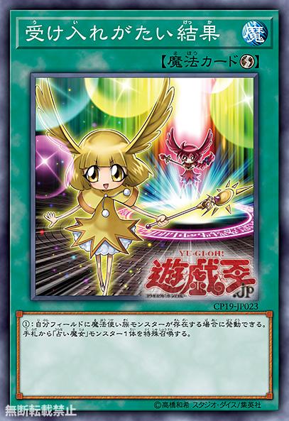 Νέες Κυκλοφορίες στο Yu-Gi-Oh! OCG - Σελίδα 44 ShownUpByKouhai