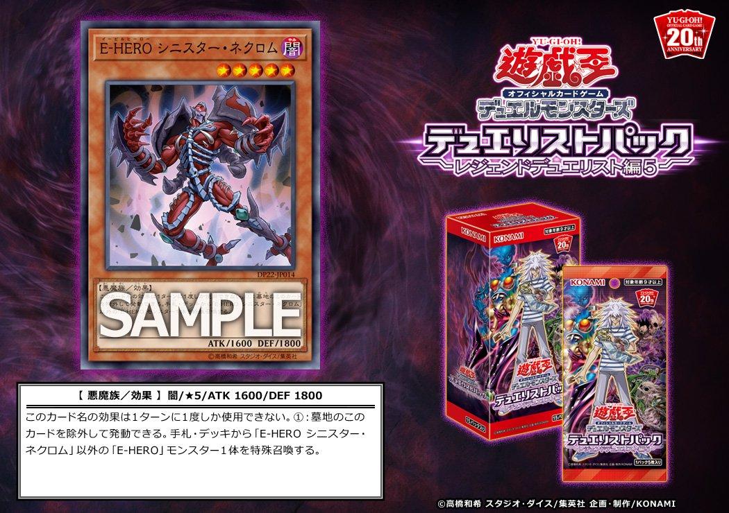Νέες Κυκλοφορίες στο Yu-Gi-Oh! OCG - Σελίδα 47 D7UF-jXU0AAfW6h
