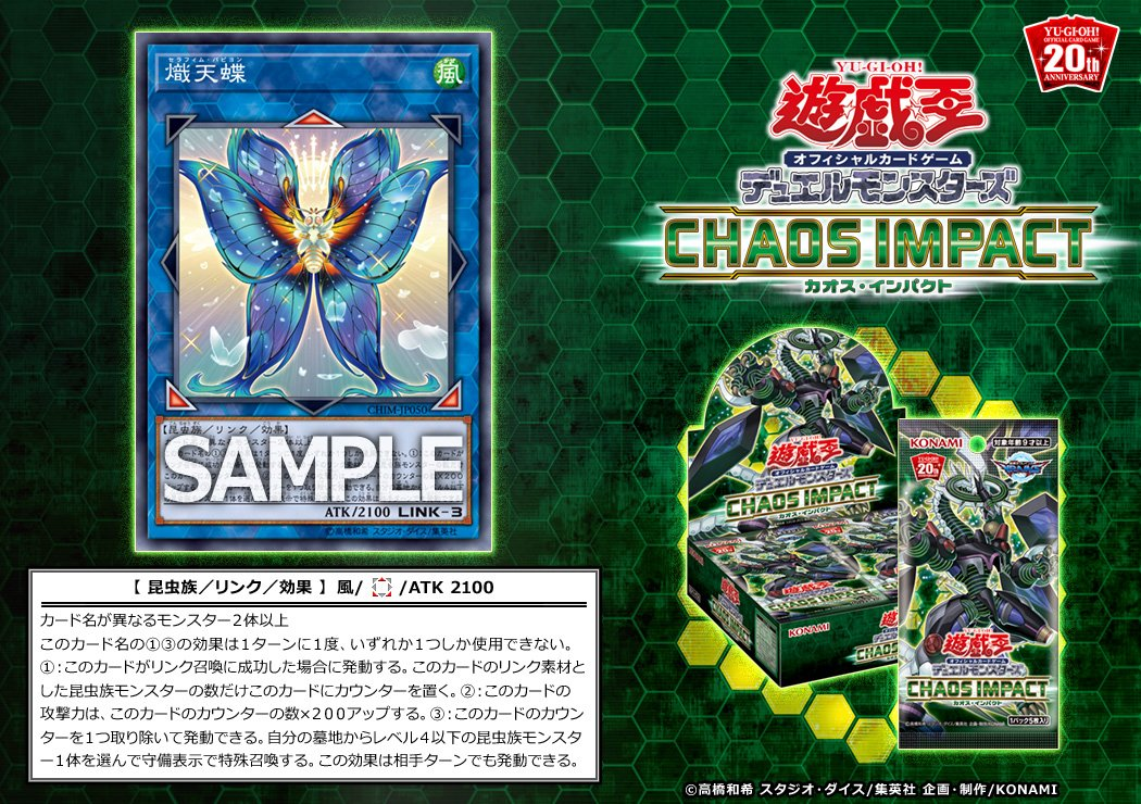 YuGiOh Chaos Impact CHIM-JP010 Super Rare Unchained Soul of Disaster Japanese