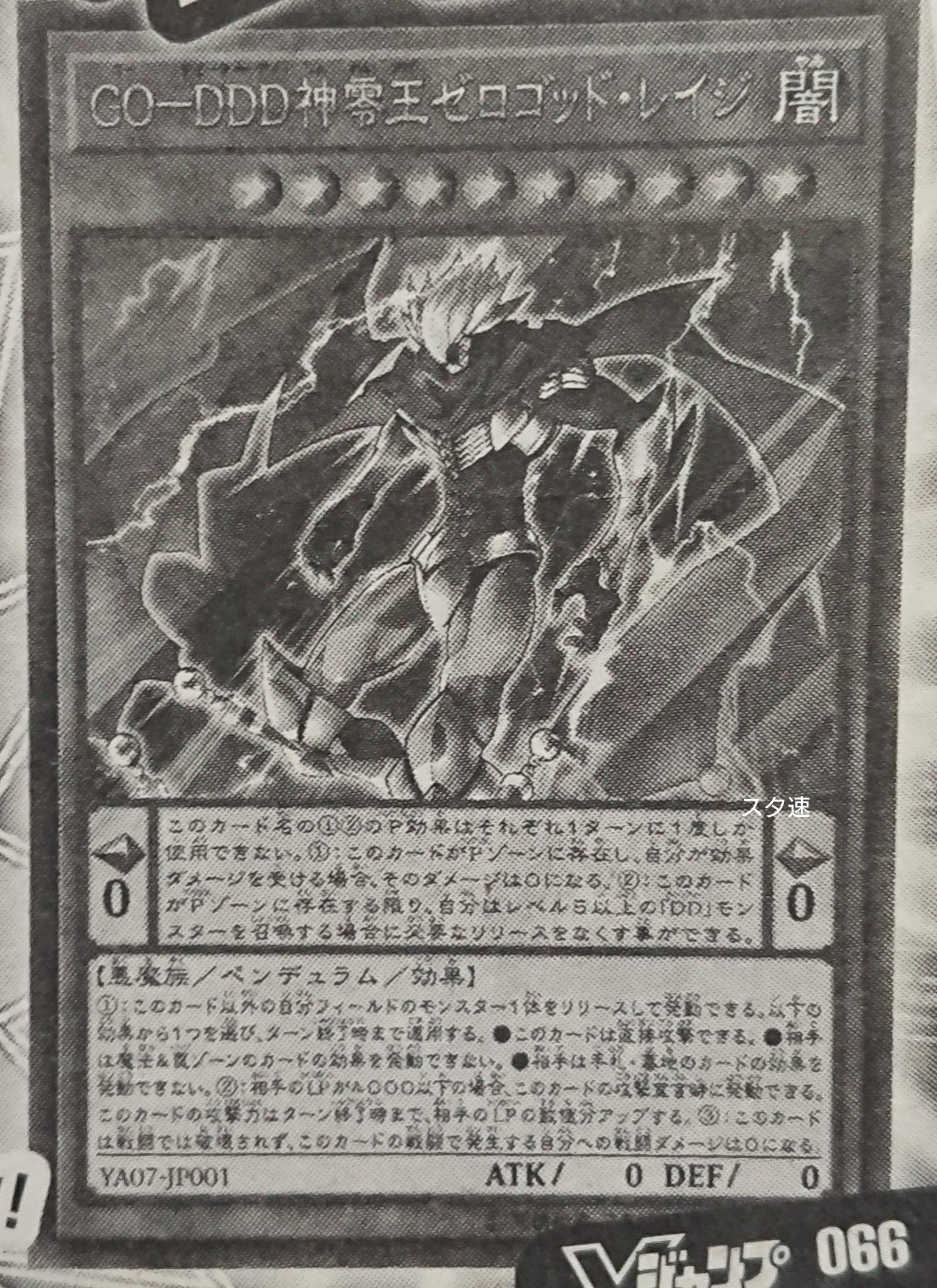 Νέες Κυκλοφορίες στο Yu-Gi-Oh! OCG - Σελίδα 49 18cc4c10
