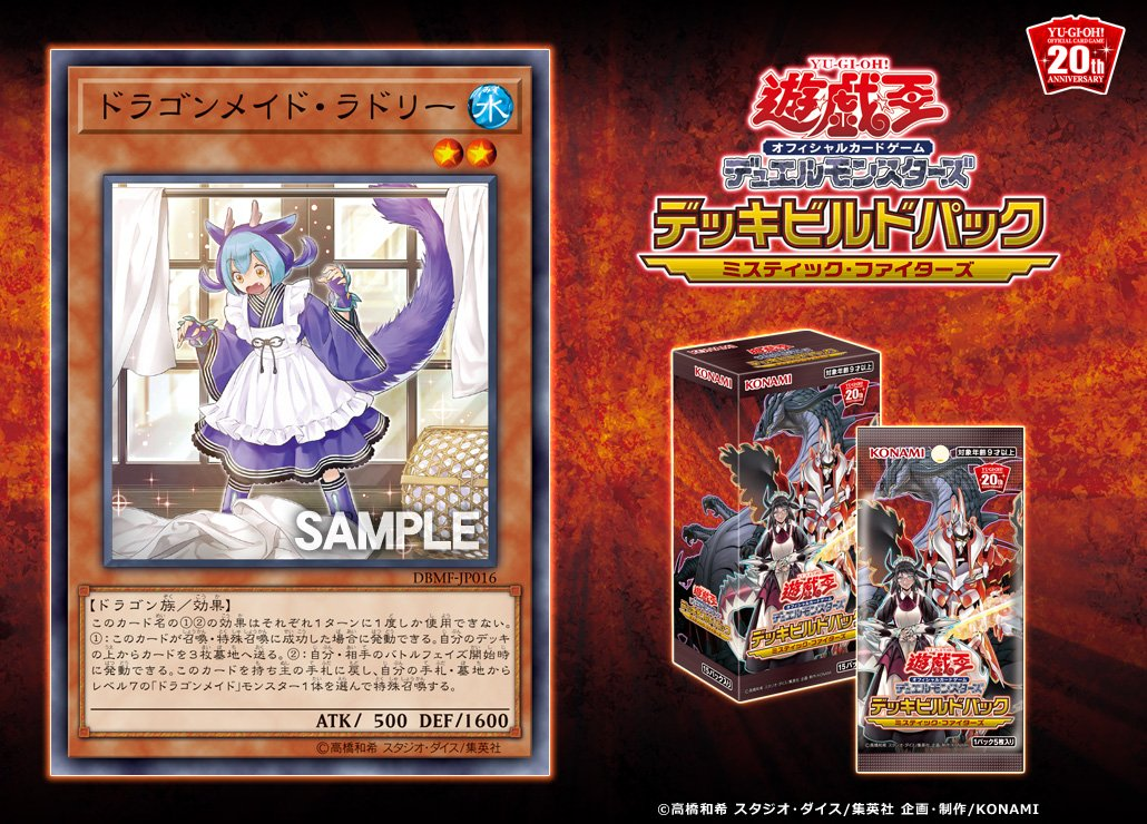 Νέες Κυκλοφορίες στο Yu-Gi-Oh! OCG - Σελίδα 50 EANzSaoU4AAfPWs