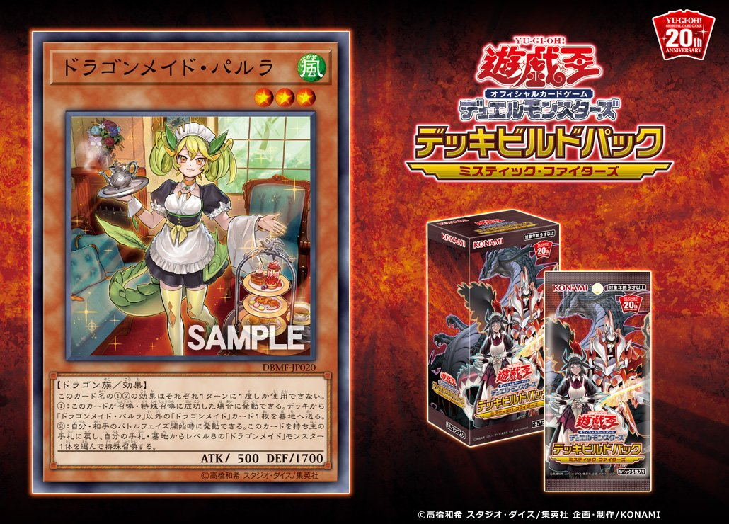 Νέες Κυκλοφορίες στο Yu-Gi-Oh! OCG - Σελίδα 51 EAod_AjUEAEgXib