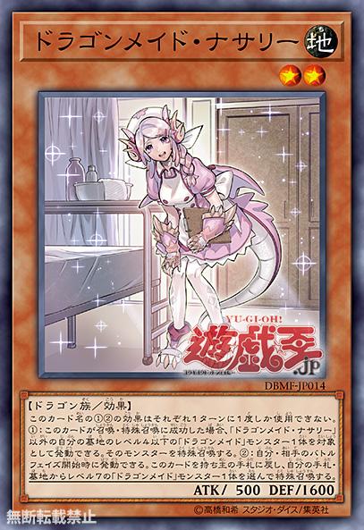 Νέες Κυκλοφορίες στο Yu-Gi-Oh! OCG - Σελίδα 51 Nasary
