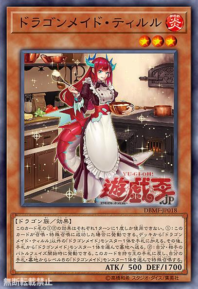 Νέες Κυκλοφορίες στο Yu-Gi-Oh! OCG - Σελίδα 51 Stillroom