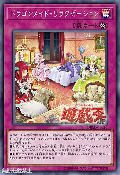 Νέες Κυκλοφορίες στο Yu-Gi-Oh! OCG - Σελίδα 51 TakeANap