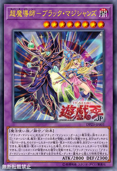 YuGiOh Japanese 3x Magician of Dark Illusion DP23-JP006 Common Legend Duelist 6