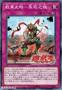 IGAS-JP070 Senka Shiryoku – Chou Han No Yuu (Senka Legend – Champion's Bravery at Changban Bridge) IAmZhangYide