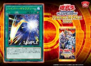 Νέες Κυκλοφορίες στο Yu-Gi-Oh! OCG - Σελίδα 57 Hyper-Galaxy