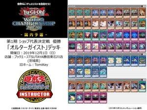 [Deck Recipe] Japanese WCQ Altergeist Deck ELaSSrCVAAASZuQ