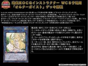 [Deck Recipe] Japanese WCQ Altergeist Deck ELaSSrDU4AANuug