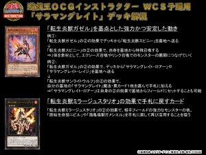 "[Deck Recipe] Japanese Shop WCQ ""Salamangreat"" Deck ELkyiWxU8AAjiNW"