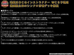 [Deck Recipe] Japanese Shop WCQ Machine Synchro Summon Deck ELqM2p0U0AAEiMw