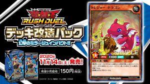 [RD/KP03] Treasure Dragon EivW8aUU4AENEq7