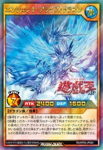 RD/KP03-JP024 Ancient Arise Dragon AncientArise
