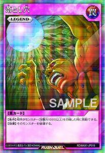 [RD/MAX1] Trap Hole Ej2lkJSVgAAduu1