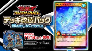 [RD/KP03] Clear Ice Dragon EjxPoynUwAMXcnh