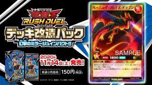 [RD/KP03] Burning Blaze Dragon EjxPu_XVcAAq3L_