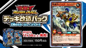 RD/KP03-JP030 獣機界トライク・フォックス Jukikai Trick Fox (Beast Gear World Trike Fox) EkQMogmUwAAnl7o