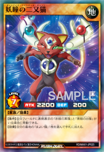 RD/MAX1-JP025 妖瞳の二又猫 Odd-Eyes Twin-Tail Cat EnFr8saW8AItwe_