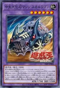 21PP-JP008 中生代化石マシン スカルワゴン Chuuseidai Kaseki Machine Skull Wagon (Fossil Machine Skull Wagon) SkullWagon