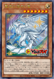 STL1-JP041 聖夜に煌めく竜 Seiya ni Kirameku Ryuu (The Dragon Shining on the Holy Night/Radiant Seiyaryu) Content