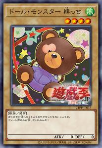 Doll Monster Kumacchi (Doll Monster Bear-Bear) BearBear