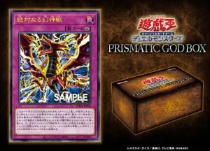 The Absolute Divine Beast [PGB1-JP004] EpUdpfhU8AASLbA-1