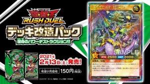Genbaryuu Build Dragon (Build Dragon the Mythic Sword Dragon) Erwgkr8UcAUG8tT