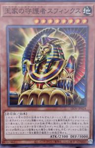 LIOV-JP024 Pharaonic Guardian Sphinx Unknown-71