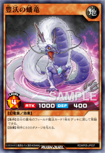 [RD/KP05] Coiled Dragon of Fertility EvYrgSOUcAEvTv_