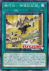 DAMA-JP060 Kikouden – Kamitsukawashime no Kikie / Gizmek Legend – Kamitsukawashiime-no-Kikie GizmekField