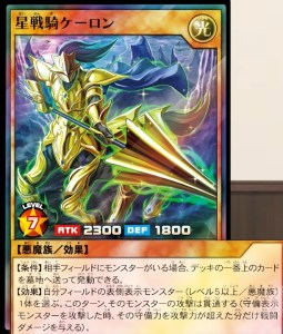 [RD/KP05] Star Battle Knight Cheron Cheron