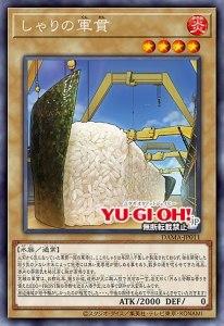 DAMA-JP011 Shari no Gunkan / Rice Suship Image0-32