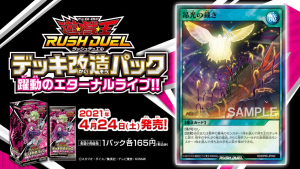 [RD/KP05] Judgment of the Rising Light Unnamed-file-7