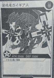 Sougonryuu Gygias (Gygias the Armsoul Dragon) Fc88debe