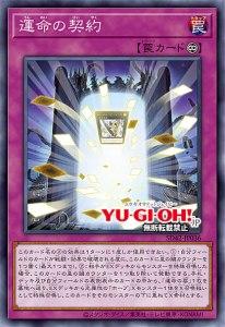 SD42-JP036 Unmei no Keiyaku (Contract of Destiny) ContractWithDestiny