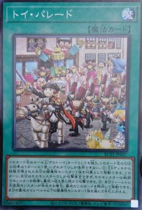 Toy Parade Image0