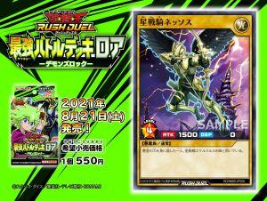 [RD/SDB5] Star Battle Knight Nessoth E7hSBz7UcAEeuIf