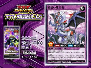 [RD/EXT1] Winged Celestial Dragon of Weal and Woe E8pXDnHUUAYjZ0m