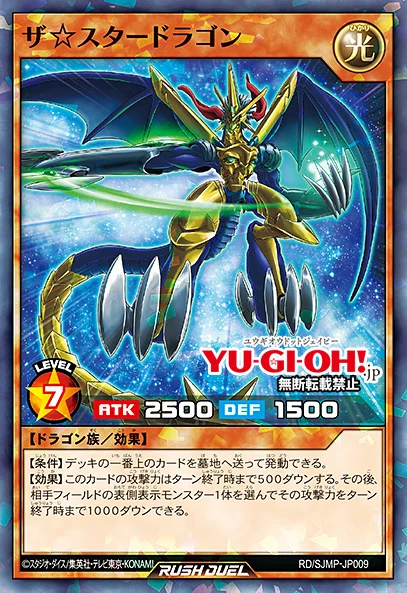 [RD/SJMP] The☆Star Dragon Unnamed-file