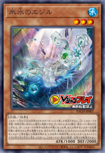 Hisui no Agel (Agel of the Icejade) Agel
