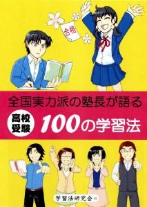 高校受験「全国実力派の塾長が語る100の学習法」