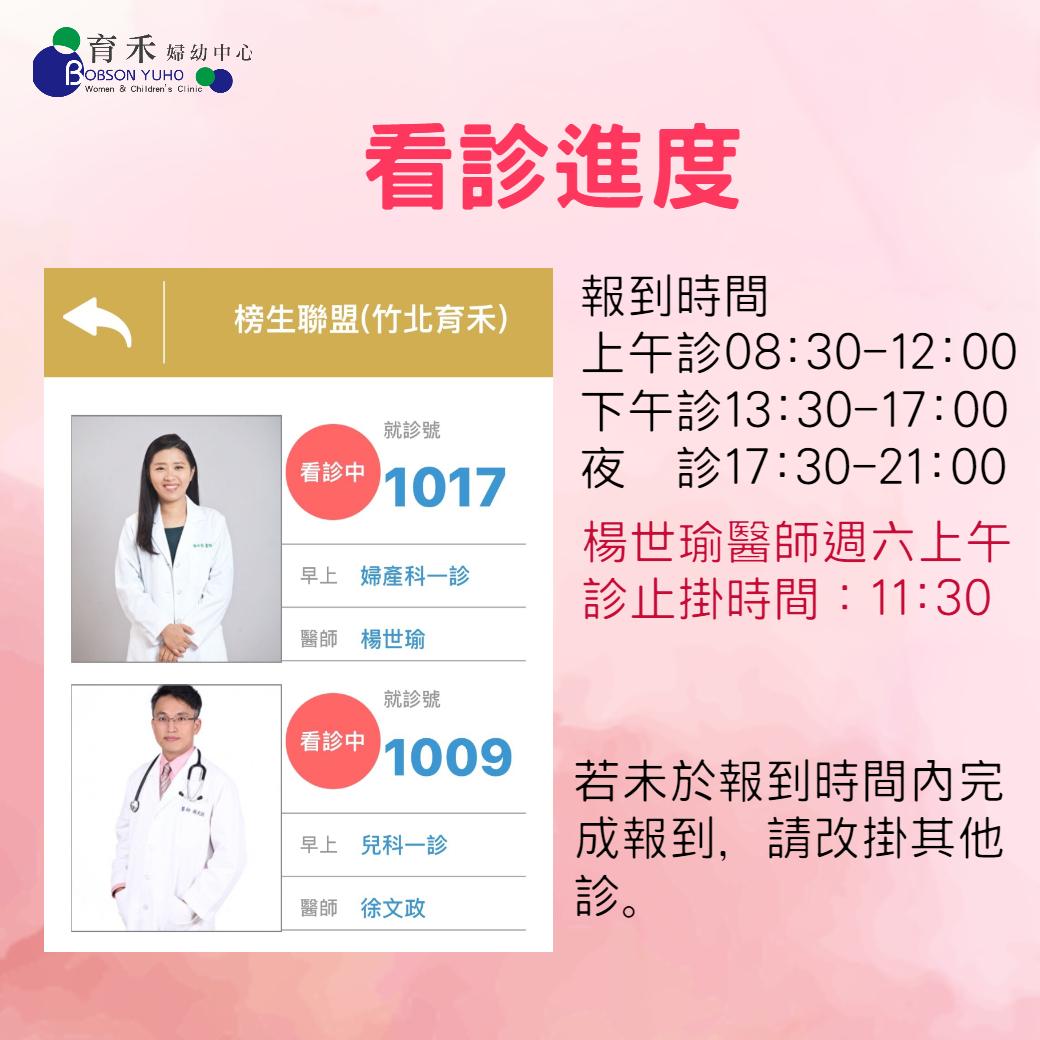 【公告】榜生婦幼APP使用QA-線上預約、預約查詢、看診進度查詢-最新消息-育禾婦幼診所