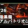 MHX動画紹介|アルバトリオン実況プレイ動画!【あぽろ様投稿】