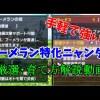 MHX動画紹介|ブーメラン特化ニャンターの厳選・育て方解説実況動画!【さるかに様投稿】
