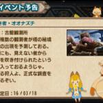 MHX|本日3/18のイベントクエストは『姿なき者・オオナズチ』!