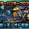 MHX|イベントクエスト『遊戯王・美しき龍との決闘』は3/28(月)配信予定!